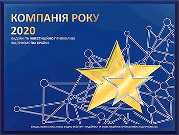 nagoroda-kompaniya-roku-2020